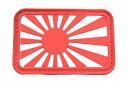【送料無料 メール便発送商品】 JMSDF 海上自衛隊 日章旗 ベルクロ付き ワッペン パッチ 徽章 サバゲー レッド 赤色