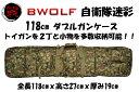 BWOLF製 2丁収納 ダブルガンケース ライフルケース 120cm ケース エアガンケース 陸上自衛隊 2型タイプ迷彩