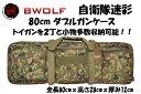 BWOLF製 2丁収納 ダブルガンケース ライフルケース 80cm ケース エアガンケース 陸上自衛隊 2型タイプ迷彩