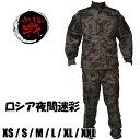 BWOLF製 迷彩服 戦闘服 ジャケット&パンツ 上下セット ACU形状 ロシア軍 夜間迷彩
