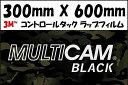 100% 3M スリーエム ラップフィルム MultiCam Black マルチカムブラック迷彩 実物迷彩 300mm × 600mm 自転車 バイク用