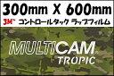 100% 3M スリーエム ラップフィルム MultiCam Tropic マルチカムトロピック迷彩 実物迷彩 300mm × 600mm 自転車 バイク