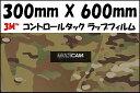 50% 3M スリーエム ラップフィルム MultiCam マルチカム迷彩 実物迷彩 300mm × 600mm 小物 スマホ ラジコン用