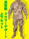【数量限定価格】3カラーデザート 迷彩柄 迷彩服 戦闘服 BDU 上下セット トライカラー サバゲー