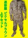 【数量限定価格】ピクセルブラウン デジタルデザート 迷彩柄 迷彩服 戦闘服 BDU 上下セット サバ