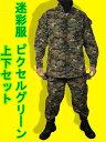 【数量限定価格】ピクセルグリーン デジタルウッドランド 迷彩柄 迷彩服 戦闘服 BDU 上下セット サバゲー