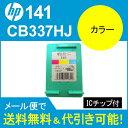 【リサイクル 再生】HP141【ヒューレットパッカード(HP)】HP141 プリントカートリッジ カラー CB337HJ リサイクル【2】 10P03Dec16