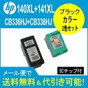 【送料無料】HP140XL HP141XL 2個セット【ヒューレットパッカード(HP)】HP140XL ブッラク CB336HJ HP141XL(CB338HJ) カラー  純正リサイクル(スタンダードカラーインク)【RCP】