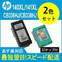 【リサイクル 再生】HP140XL HP141XL 2個セット【ヒューレットパッカード(HP)】HP140XL ブッラク CB336HJ HP141XL(CB338HJ) カラー..