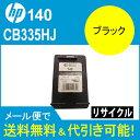 【送料無料】HP140【顔料】 【ヒューレットパッカード(HP)】HP140 プリントカートリッジ ブッラク CB335HJ 互換 純正リサイクル【顔料】(スタンダードカラーインク)【RCP】