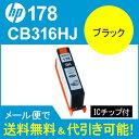 【送料無料】HP178(残量表示機能付)【ヒューレットパッカード(HP)】HP178 カートリッジ ブッラク CB316HJ 純正リサイクル【顔料】(スタンダードカラーインク)【RCP】