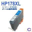 【互換インク】HP178XL互換(残量表示機能付)【 ヒューレットパッカード(HP)】HP178XL カートリッジ シアン CN323HJ互換icチップ付