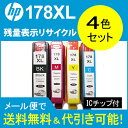【送料無料】HP178XL(残量表示機能付)【 ヒューレットパッカード(HP)】HP178XL カートリッジ4色セット 純正リサイクルicチップ付(スタンダードカラーインク)【RCP】