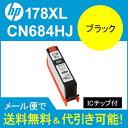 【送料無料】HP178XL(残量表示機能付)【ヒューレットパッカード(HP)】HP178XL カートリッジ ブッラク CN684HJ 純正リサイクル【顔料】icチップ付(スタンダードカラーインク)【RCP】