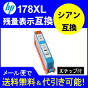 【互換インク】HP178XL互換(残量表示機能付)【 ヒューレットパッカード(HP)】HP178XL カートリッジ シアン CN323HJ互換icチップ付【10】 10P03Dec16