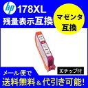 【互換インク】HP178XL互換(残量表示機能付)【 ヒューレットパッカード(HP)】HP178XL カートリッジ マゼンタ CN324HJ互換icチップ付【10】 10P03Dec16