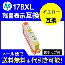 【互換インク】HP178XL互換(残量表示機能付)【 ヒューレットパッカード(HP)】HP178XL カートリッジ イエロー CN325HJ 互換icチッ..