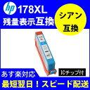 HP178XL互換【 ヒューレットパッカード(HP)】HP178XL カートリッジ シアン CN323HJ互換icチップ付
