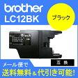 【互換インク】【顔料】ブラザー工業(Brother) LC12汎用インクカートリッジ ブッラク  LC12BK 【10】0722retail_coupon 【n】
