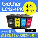 【送料無料】ブラザー工業(Brother) LC12互換4本セット LC12BK LC12M LC12C LC12Y 【純正互換】(スタンダードカラーインク)【RCP】