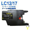 【5月は土日休まず発送♪】【LC12Y】互換インク イエロー 単品 LC12汎用インクカートリッジ