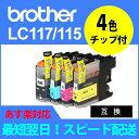 ショッピングカートリッジ 【ラッキーシール付き】ブラザー工業(Brother) LC117/115互換4本セット LC117BK LC115M LC115C LC115Y lc117/115-4pk【5s】