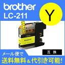 ショッピングカートリッジ 【ラッキーシール付き】【互換インク】ブラザー工業(Brother) LC211汎用インクカートリッジ イエロー LC211y 【】