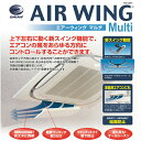 ショッピング節電 【送料据え置きです】ダイアンサービス 風向調整 エアーウィング マルチ(AIR WING Multi) AW14-021-01 アイボリー (8個入り)