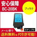 【リサイクル 再生】Canon(キヤノン) bc20 BC-20 BX-20 黒 C-20 bc-20【R】