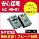 【リサイクル 再生】【残量表示◎】Canon(キヤノン) インク FINEカートリッジ2個セット bc90 bc91 BC-90 BC-91 【2】 10P03Dec16