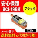 ショッピングキャノン 【互換インク】キヤノン(CANON) BCI-19 汎用インク BCI-19BK ブラック【】