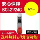 【互換インク】キヤノン(CANON) bci21/24BCI-24C 汎用インク BCI-21/24C カラー BCI24/BCI-24C【50】