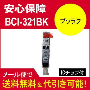 【送料据え置きです】【互換インク】キヤノン(CANON) BCI-321汎用インク BCI-321BK ブラック【】