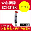 【クーポン祭は31日終了♪】【互換インク】キヤノン(CANON) BCI-321汎用インク BCI-321BK ブラック【】