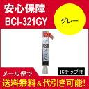ショッピングキャノン キヤノン(CANON) BCI-321汎用インク BCI-321GY グレー【5s】