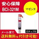 【互換インク】キヤノン(CANON) BCI-321汎用インク BCI-321M マゼンタ【10】 10P03Dec16 【n】