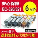 ショッピングキャノン 【互換インク】キヤノン Canon 汎用インクタンク BCI-321 (BK/C/M/Y/GY)+BCI-320 マルチ6個パック【】