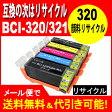 【リサイクル 再生】キヤノン Canon リサイクル BCI-321 (BK/C/M/Y)+BCI-320(顔料)マルチパックリサイクル【20】10P27May16