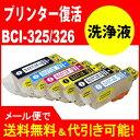 【送料据え置きです】【プリンター洗浄液カートリッジ】キヤノン BCI-326 (BK/C/M/Y/GY)+BCI-325 洗浄液 プリンター目詰まりヘッドクリーニング6個【】
