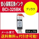 【互換インク】BCI-325PGBK キヤノン汎用インクカートリッジ[Canon]【50】