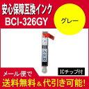 ショッピングキャノン 【互換インク】BCI-326GY キヤノン汎用インクカートリッジ[Canon]BCI-326GY(グレー)【】