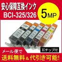 ショッピングキャノン 【互換インク】キヤノン BCI-326 (BK/C/M/Y)+BCI-325 BCI-325+326/5MP【】