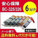 キヤノン BCI-326 (BK/C/M/Y/GY)+BCI-325 マルチパック6個BCI-325