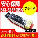 【リサイクル 再生】BCI-325PGBK キヤノンリサイクル[Canon]【R】