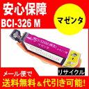 ショッピングCanon 【リサイクル 再生】BCI-326M キヤノンリサイクル[Canon]BCI-326M(マゼンタ)【】