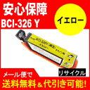 ショッピングキャノン 【送料据え置きです】【リサイクル 再生】BCI-326Y キヤノンリサイクル[Canon]【純正再生】BCI-326Y(イエロー)【】