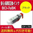 ショッピングキャノン 【送料据え置きです】【互換インク】キヤノン(CANON) BCI-7E汎用インク ブラック BCI-7eBK ブラック 【】