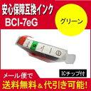 ショッピングキャノン 【互換インク】キヤノン(CANON) BCI-7E汎用インク グリーン BCI-7eG  グリーン【】