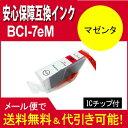 【互換インク】キヤノン(CANON) BCI-7E汎用インク マゼンタ BCI-7eM マゼンタ【】