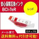 ショッピングキャノン キヤノン(CANON) BCI-7E汎用インク レッド BCI-7eR  レッド【5s】